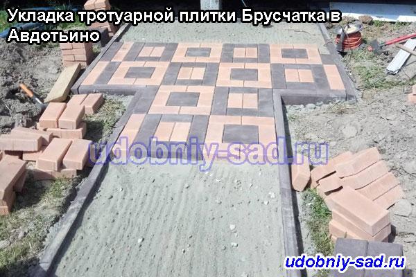 Пример укладки тротуарной плитки брусчатка в Домодедовском районе Московской области