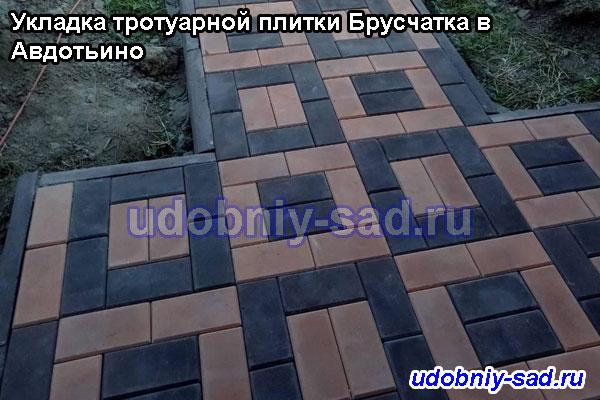 Укладка тротуарной плитки Брусчатка в Авдотьино
