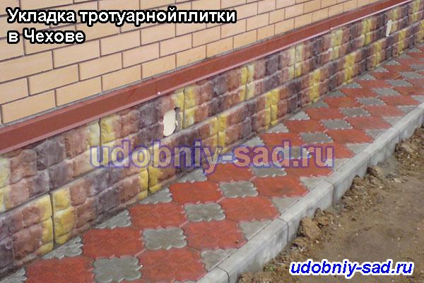 Укладка тротуарной плитки в Чехове (Чеховский район Московская область).