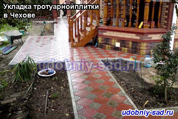 Укладка тротуарной плитки в Чехове: примеры укладки