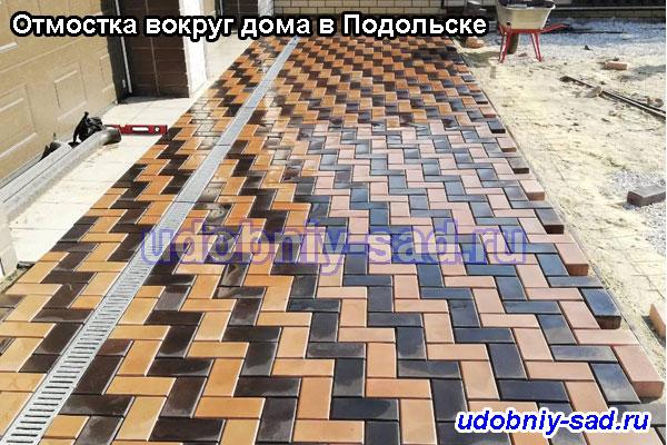 Укладка брусчатки на отмостке вокруг дома в Подольске (Московская область)