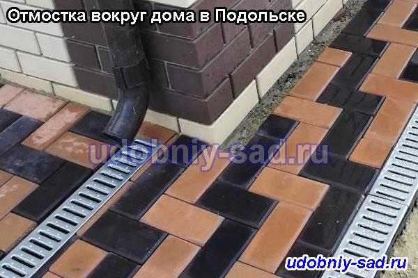 Пример укладки брусчатки на отмостке вокруг дома в Подольске (Московская область)