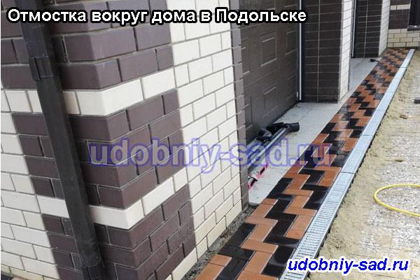 Пример отмостки вокруг дома в Подольском районе (Московская область)