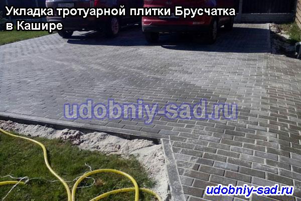 Укладка тротуарной плитки Брусчатка на даче в Кашире (Московская область)