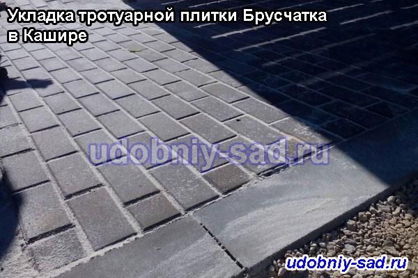 Пример укладки тротуарной плитки Брусчатка на даче в Кашире (Московская область)
