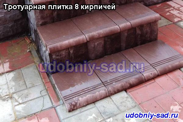 Облицовка ступеней в деревне Антипино (Ступинский район Московская область)