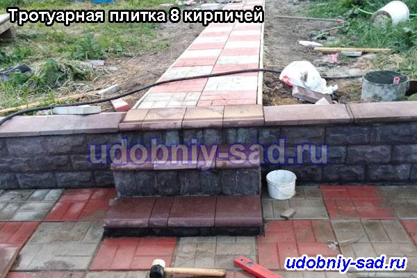 Тротуарная плитка 8 кирпичей: фото пример укладки