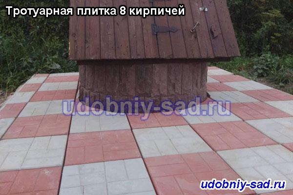 Укладка плиткой восемь кирпичей вокруг колодца на даче