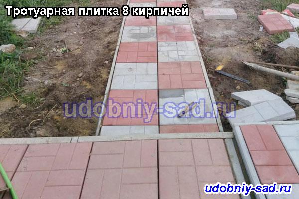 Укладка плитки восемь кирпичей на пешеходных дорожках дачного участка