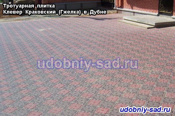 Пример укладки гжелки в городских условиях (город Чехов)