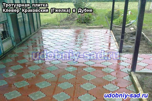 Тротуарная плитка Клевер Краковский (Гжелка) в Дубне (Чеховский район)