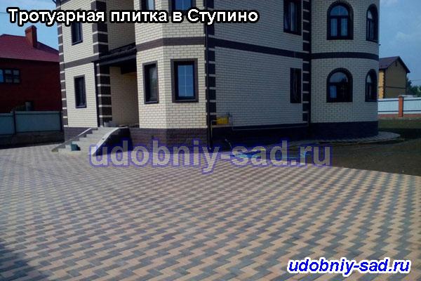 Тротуарная плитка в Ступино (Ступинский район Московская область)