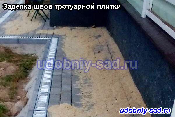 Как заделать швы после укладки тротуарной плитки?