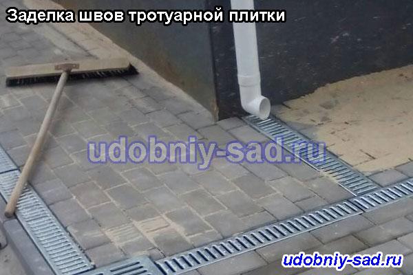 Пример заделки швов тротуарной плитки