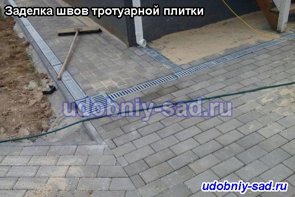 Пример заделки швов тротуарной плитки Брусчатка в Ступино