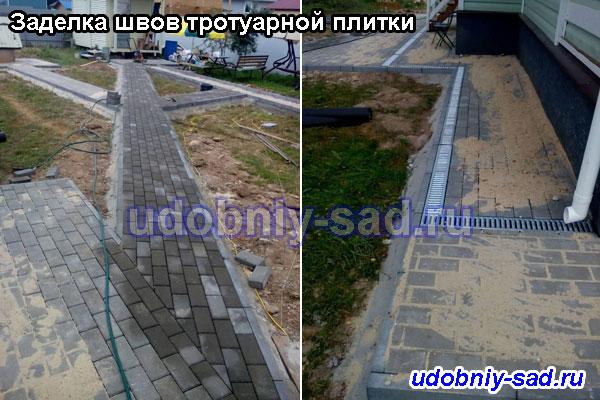 Заделка швов тротуарной плитки Брусчатка в городе Ступино