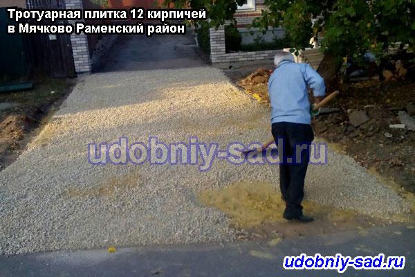 Подготовка к укладке тротуарной плитки 12 кирпичей