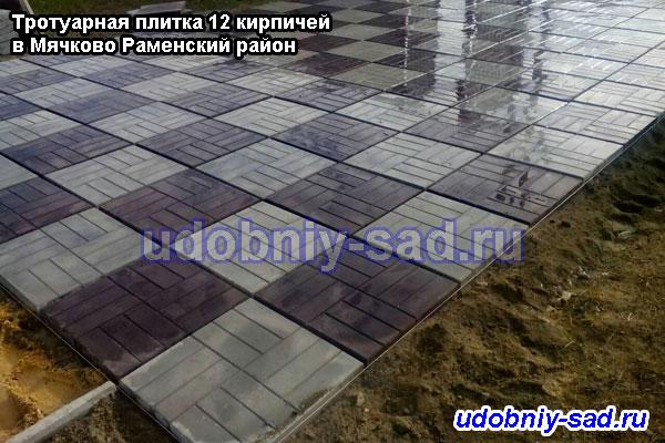 Тротуарная плитка 12 кирпичей в Мячково Раменский район: фото примеры