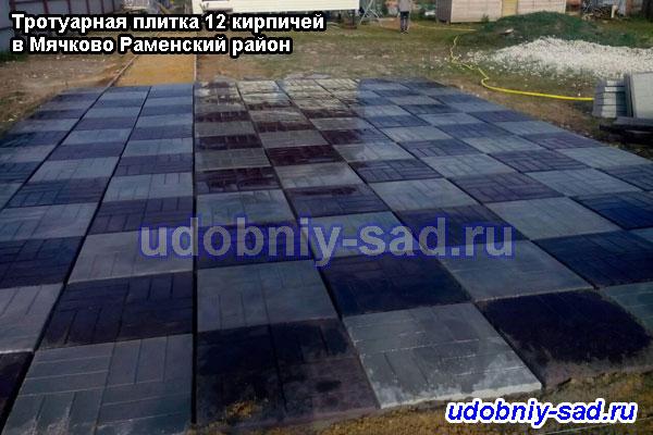Укладка плитки 12 кирпичей в Раменском районе Московской области от производителя