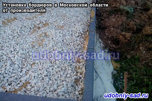 Пример установки бордюров в селе Аксёново Раменской области.
