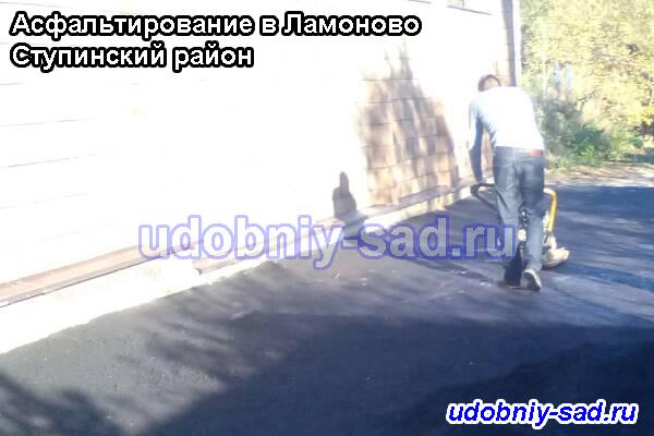 Асфальтирование в Ламоново (Ступинский район, Московская область)
