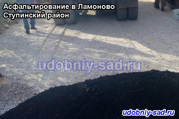 Асфальтирование в Ламоново Ступинского района