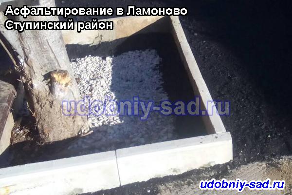 Асфальтирование в Ламоново: фото примеры с нашей работы