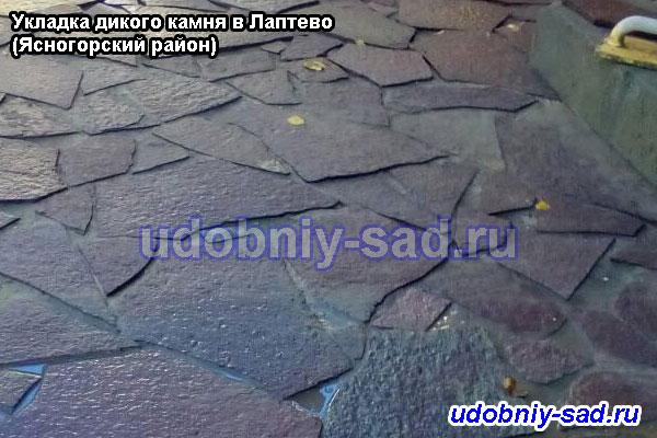 Дикий камень в Лаптево: фото примеры