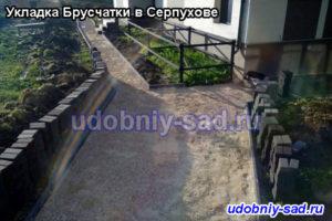 Укладка Брусчатки в Серпухове (Серпуховский район, Московская область)