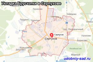Укладка Брусчатки в Серпухове