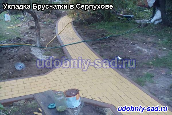 Укладка Брусчатки в Серпухове: фото с места работы