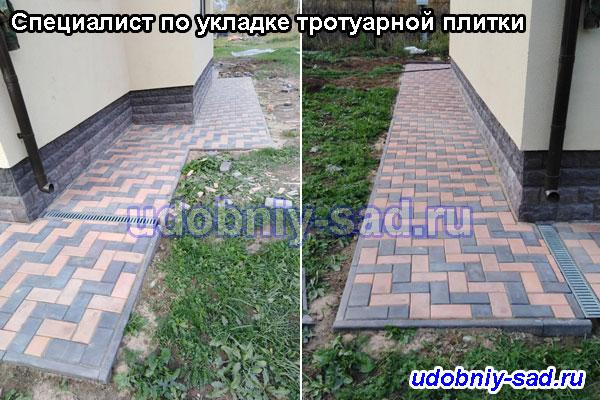 Специалист по укладке тротуарной плитки