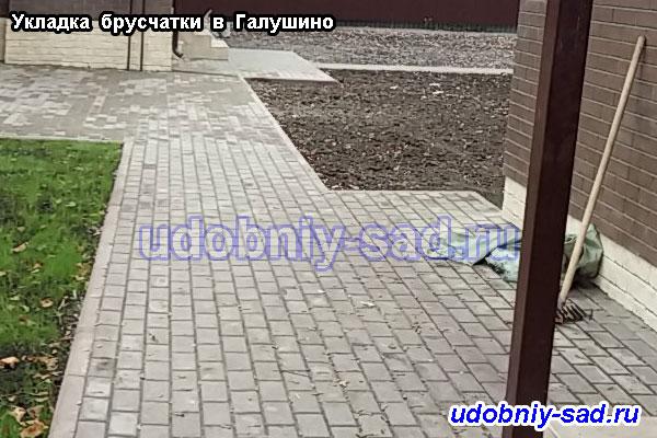 Пример укладки брусчатки в деревне Галушкино Раменского района Московской области