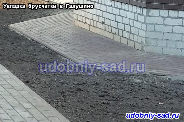 Укладка брусчатки в деревне Галушино в Раменском районе