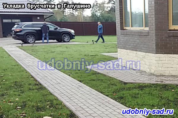 Тротуарная плитка брусчатка в деревне Галушино