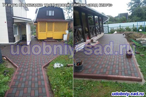 Услуга по укладке тротуарной плитки под ключ в Московской области