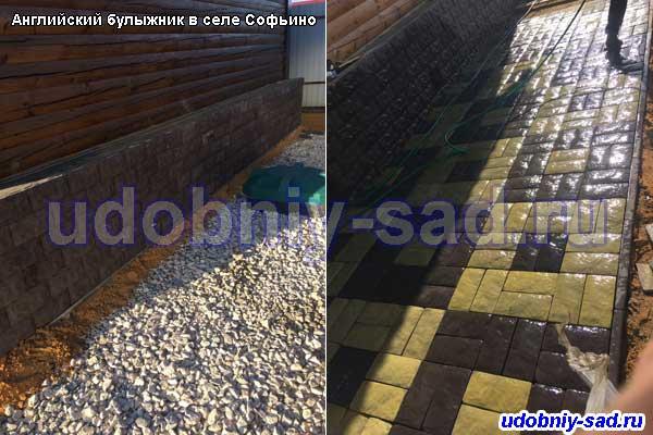 Пример укладки тротуарной плитки Английский Булыжник на даче в Раменском районе (селоСофьино)