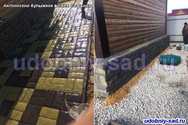 Пример укладки тротуарной плитки Английский Булыжник в Раменском районе