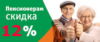 Скидки пенсионерам 12%