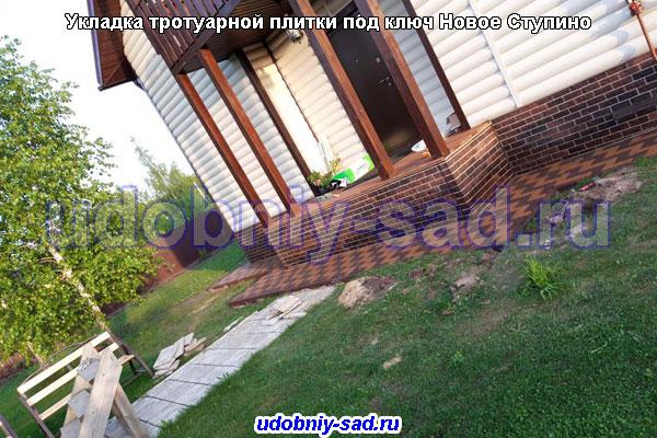 Укладка тротуарной плитки под ключ Новое Ступино