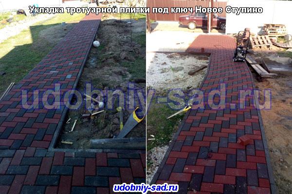 Примеры укладки тротуарной плитки под ключ в Новое Ступино