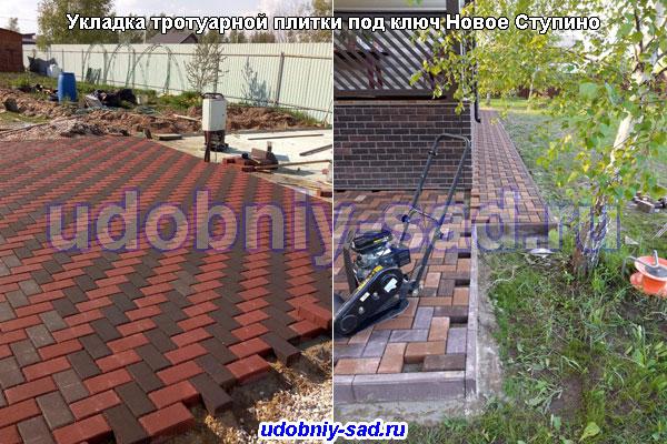 Мастер для укладки тротуарной плитки в посёлке Новое Ступино