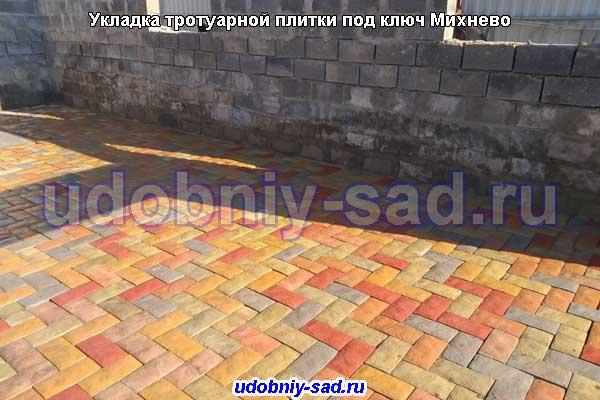 Укладка тротуарной плитки под ключ в Михнево