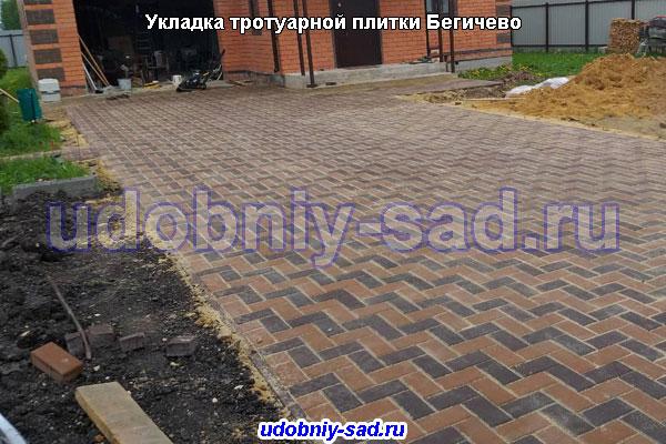 Укладка тротуарной плитки под ключ в Бегичево