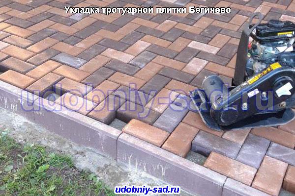Укладка тротуарной плитки Бегичево