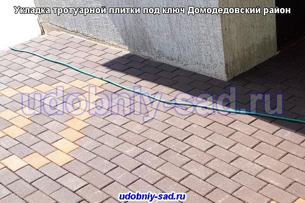 Укладка тротуарной плитки под ключ в Домодедовском районе