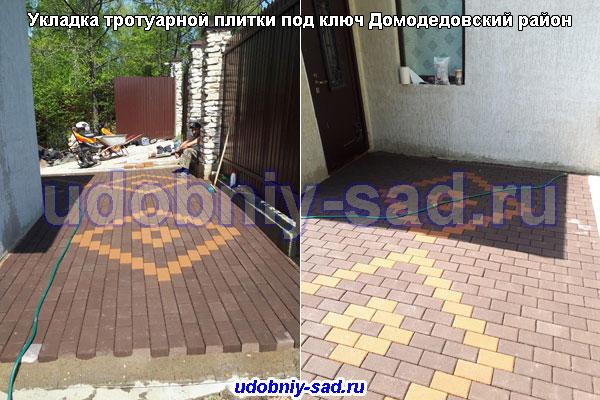 Примеры укладки брусчатки под ключ в Домодедово