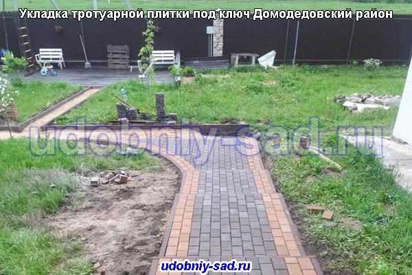 Укладка тротуарной плитки под ключ Домодедовский район