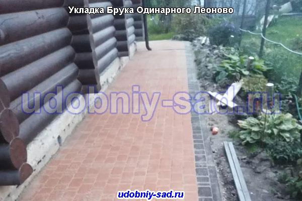 Укладка Одинарного Брука в деревне Леоново