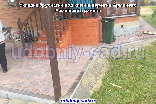 Укладка брусчатки под ключ в деревне Арменево